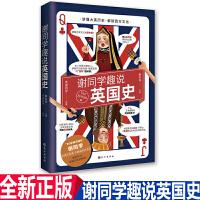 谢同学趣说英国史 英国为什么要脱欧 英国欧洲历史旅游历史 幽默讲史类图书方兴未艾 喜马拉雅听 老谢同学 趣味性