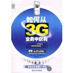 如何从3G业务中获利