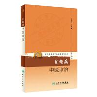 现代著名老中医名著重刊丛书第十一辑・月经病中医诊治