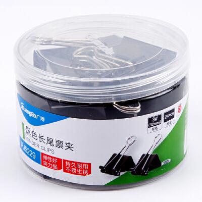广博(GuangBo)24只装长尾夹子32mm燕尾夹长尾票夹黑色PJ5229
