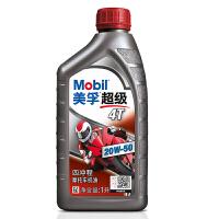 美孚(Mobil) 摩托车 机车 踏板摩托车 润滑油 机油 超级4T 四冲程机油 20W-50 矿物油