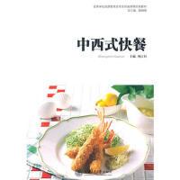 【二手旧书8成新】《中西式快餐》 何江红 9787313074133