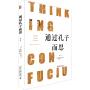 通过孔子而思 北京大学出版社