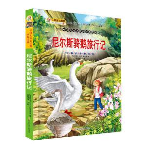 经典阅读童书馆*尼尔斯骑鹅旅行记