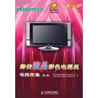 海信液晶彩色电视机电路图集(第1集)