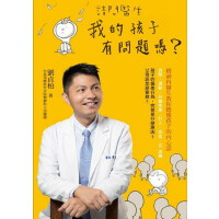 【中商原版】请问医生,我的孩子有问题吗? 台版 刘贞柏 联经出版