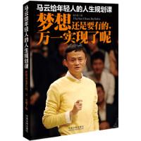 【二手旧书8成新】马云给年轻人的人生规划课:梦想还是要有的,一实现了呢 葛永慧 9787509357705