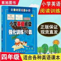 68所名校小学英语阅读强化训练80篇四年级白金版含参考译文适合各种英语课本4年级上册下册英语分类习题小学英语阅读理解练