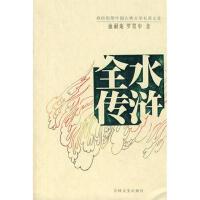 【二手旧书8成新】水浒全传 (明)施耐庵 9787807023395