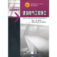 【二手书9成新】 建筑电气工程施工(第3版) 杨光臣 重庆大学出版社 9787562411178