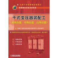 干式变压器装配工(初级技能 中级技能 高级技能)