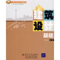 建筑设计基础/21世纪高职高专规划教材・艺术设计系列