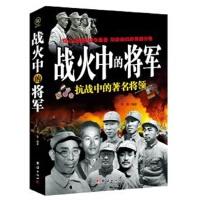 战火中的将军:抗战中的著名将领 苏易 9787512630840
