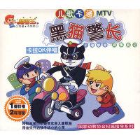 黑猫警长:儿歌卡通MTV?卡拉OK伴唱(VCD)