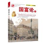 典藏:国富论(下)