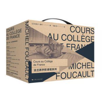 福柯·法兰西学院课程系列(当当独家,共八册)