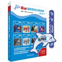 丽声海豚英语分级读物第二级下