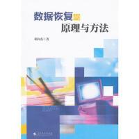 【二手旧书8成新】数据恢复的原理与方法 胡向东 9787536141223