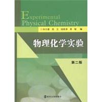 【二手旧书8成新】物理化学实验(第2版 易敏 等 9787305079832