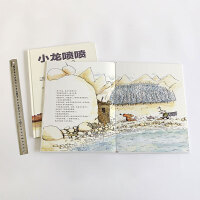 【精装硬壳】小龙喷喷和爸爸 父爱 情感表达 儿童绘本故事书2-3-6岁幼儿园宝宝 绘本国外获奖 经典故事书籍儿童图书我