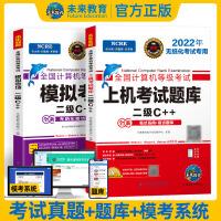 计算机二级C++ 2020年3月考试 计算机二级上机考试题库+模拟考场2本套 未来教育2019年全国计算机等级考试二级