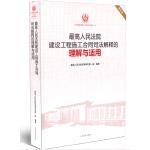 最高人民法院建设工程施工合同司法解释的理解与适用(9)