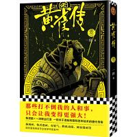 黄雀传(新漫画×一淳联合打造,继《镖人》后令人期待的唐代传奇故事。一段关于诡秘刺客和百年秘术的唐代传奇。)