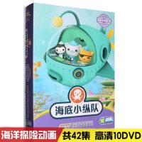 海底小纵队58-92集10DVD幼儿童宝宝早教益智海洋探险高清动画碟片
