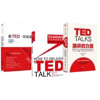 演讲的力量+像TED一样演讲+TED演讲的秘密