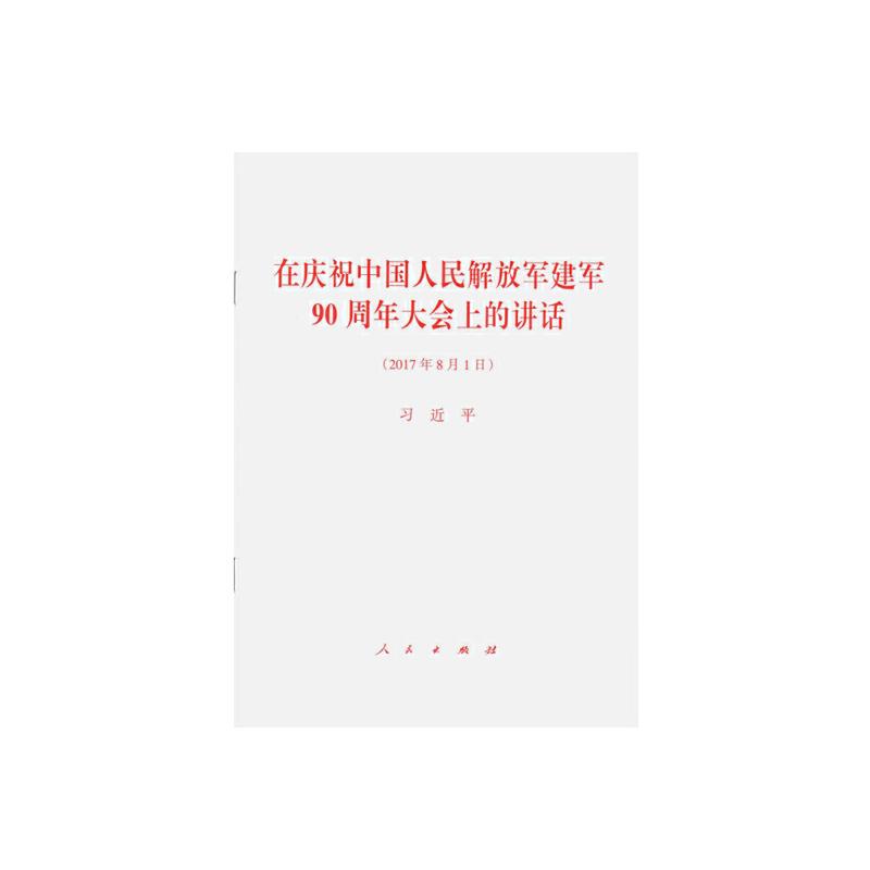 【人民出版社】在庆祝中国人民解放军建军90周年大会上的讲话