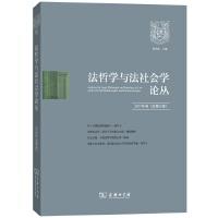 法哲学与法社会学论丛(2017年卷,总第22卷) 郑永流 主编 商务印书馆