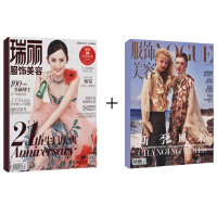 瑞丽服饰美容杂志+Vogue服饰与美容杂志组合 2020年全年杂志订阅新刊预订2月起订