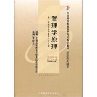 【二手旧书8成新】:管理学原理( 李晓光 9787500575566