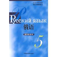 【二手旧书8成新】黑大俄语(5(教学参考 黑龙江大学俄语学院 9787560092454