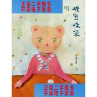 【二手旧书9成新】蜂蜜绿茶 /John Ho 著 生活・读书・新知三联书店