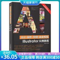 正版现货 设计+制作+印刷+商业模版Illustrator实例教程AI视频教程书 ai平面设计制作软件视频教程 版式设