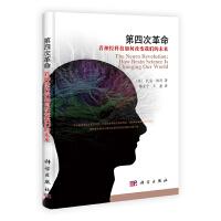 【按需印刷】-第四次革命:看神经科技如何改变我们的未来