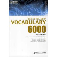 【二手旧书8成新】词汇进阶 VOCABULARY 6000 包凡一,王玉梅 9787560523163