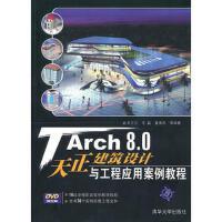 【二手旧书8成新】TArch 8 0天正建筑设计与工程应用案例教程(配 王兰兰 9787302227830