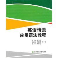 【二手书9成新】 英语情景应用语法教程 马玉玲 北京交通大学出版社 9787512111189