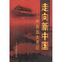 【二手书9成新】 走向新中国――中共五大书记 冯蕙 中央文献出版社 9787507312119