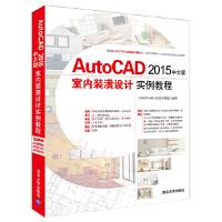 [二手旧书9成新]AutoCAD 2015中文版室内装潢设计实例教程,CAD/CAM/CAE技术联盟,清华大学出版社,