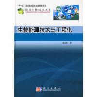POD-生物能源技术与工程化