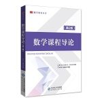 数学课程导论(第2版)