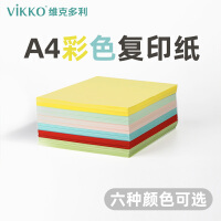 维克多利A4彩色打印复印纸80g多功能100张幼儿园儿童美术手工大号折纸红深绿黄浅绿粉色彩纸学生加厚卡纸