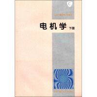 【二手旧书8成新】中央广播电视大学教材:电机学(下册 朱东起 9787304011604