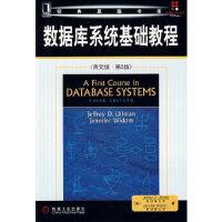 【二手书9成新】 数据库系统基础教程(英文版)(第3版) (美)厄尔曼,(美)怀德姆 机械工业出版社 97871112