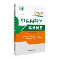 2018中医内科学高分秘笈(中医综合研霸宝典系列)