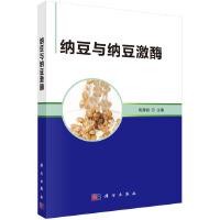 纳豆与纳豆激酶