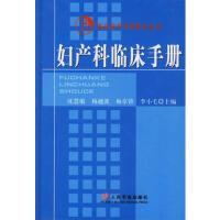 【二手旧书8成新】妇产科临床手册 沈慧敏 等 9787509104460